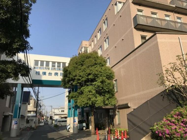 病院 【総合病院】相模台病院まで338m