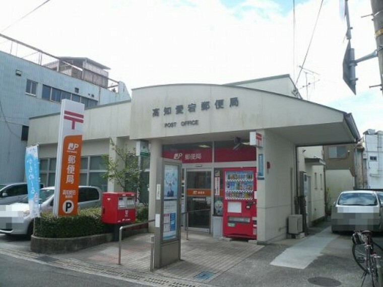 郵便局 【郵便局】高知愛宕郵便局まで401m