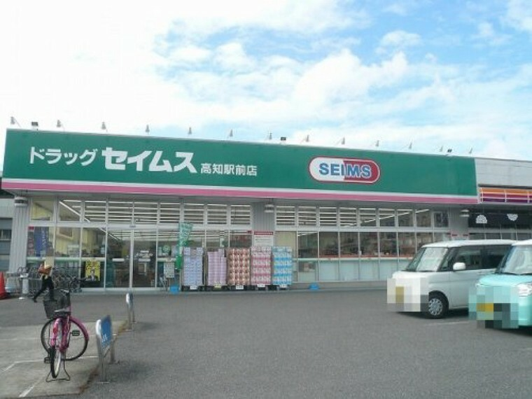 ドラッグストア 【ドラッグストア】セイムス 高知駅前店まで718m