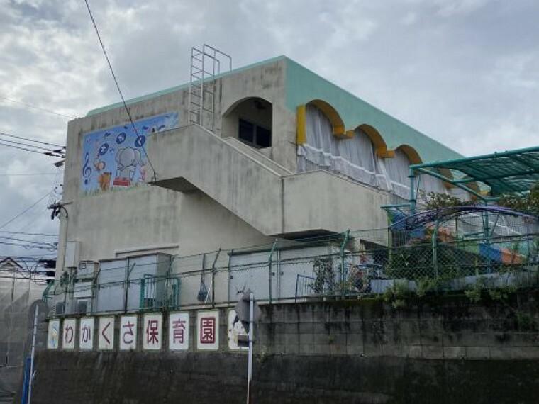 幼稚園・保育園 【保育園】わかくさ保育園まで1096m