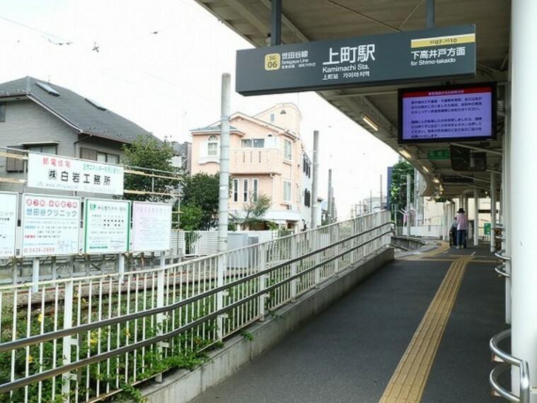 東急世田谷線 上町駅 約1300m