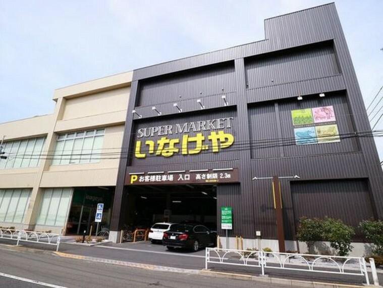 スーパー いなげや桜新町店 約400m