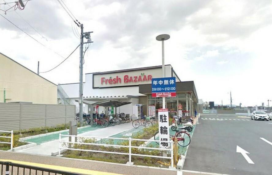 スーパー フレッシュバザール枚方松丘店