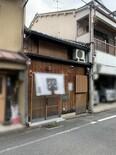 京都市下京区上鱗形町