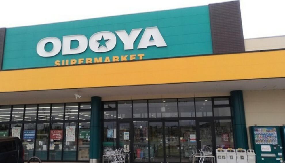 スーパー ODOYA小櫃店