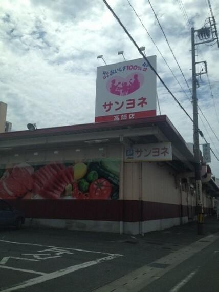 スーパー サンヨネ 高師店