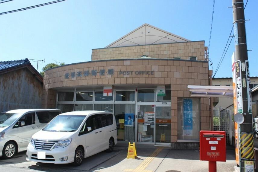 郵便局 豊橋高師郵便局