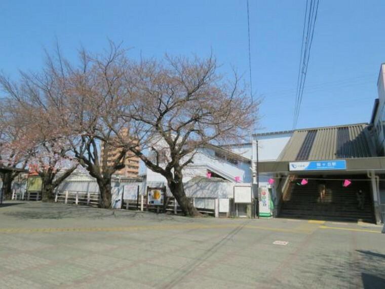 桜ヶ丘駅388m