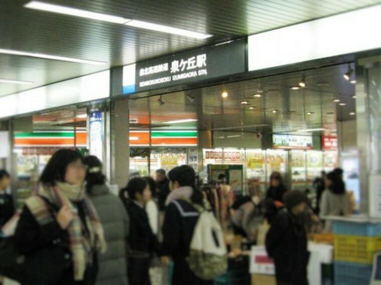 泉北高速鉄道「泉ヶ丘駅」まで徒歩約10分(約800m)