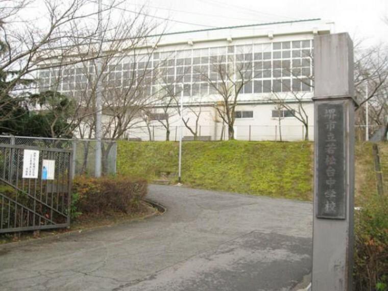中学校 若松台中学校