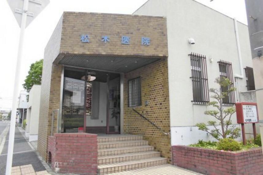 病院 【内科】松木医院まで1090m