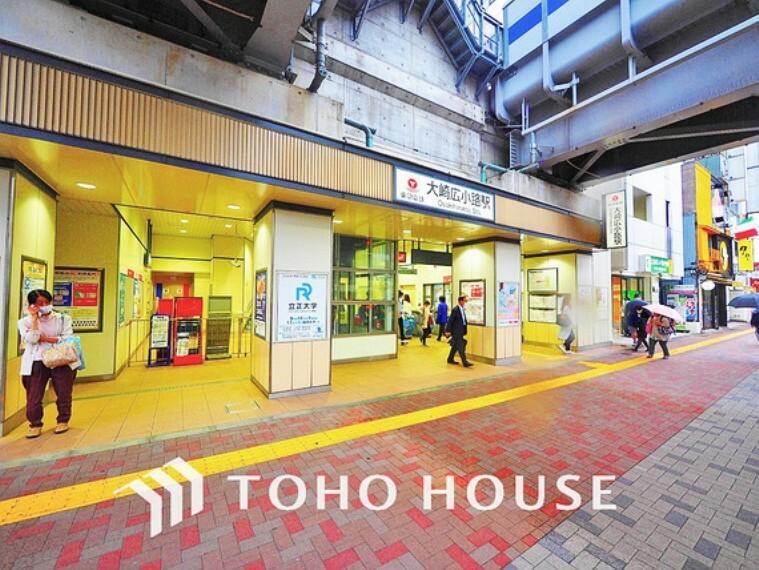 東急池上線「大崎広小路」駅 距離800m