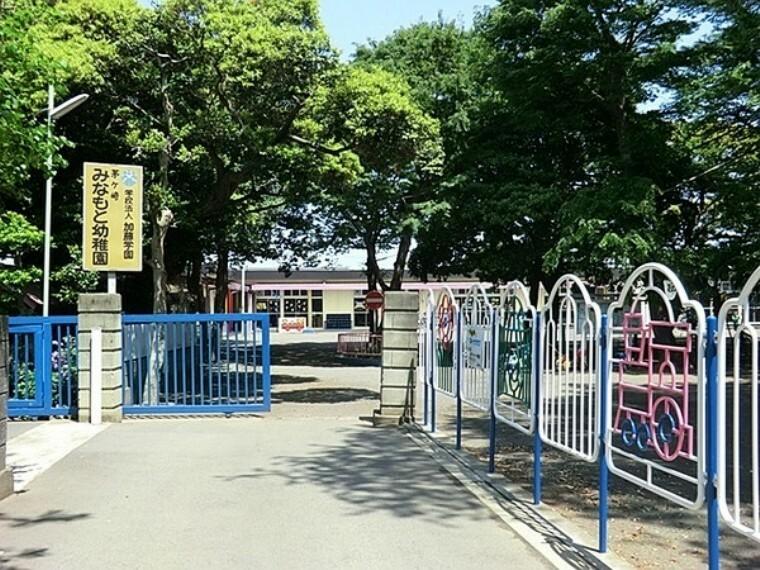 幼稚園・保育園 茅ヶ崎みなもと幼稚園