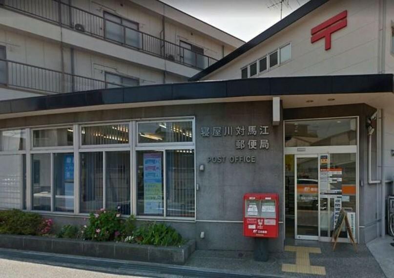 郵便局 寝屋川対馬江郵便局