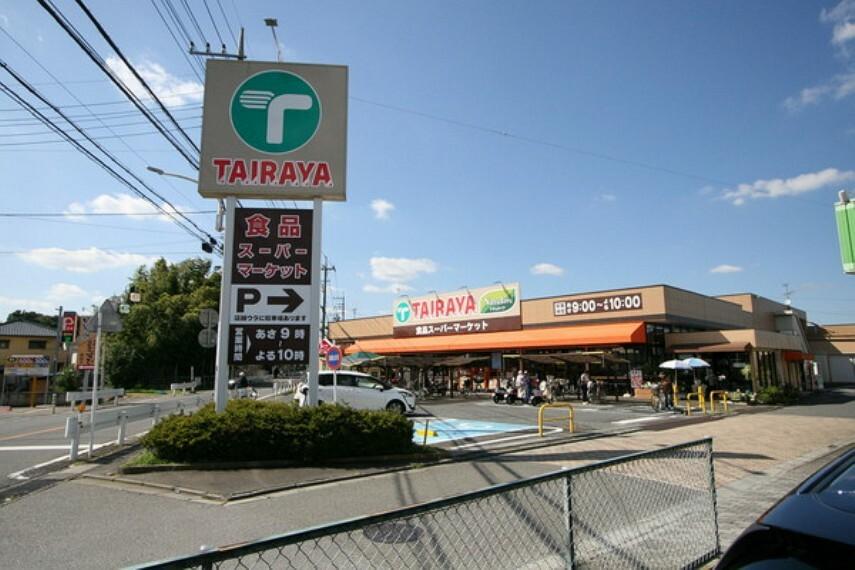 スーパー TAIRAYA羽沢店