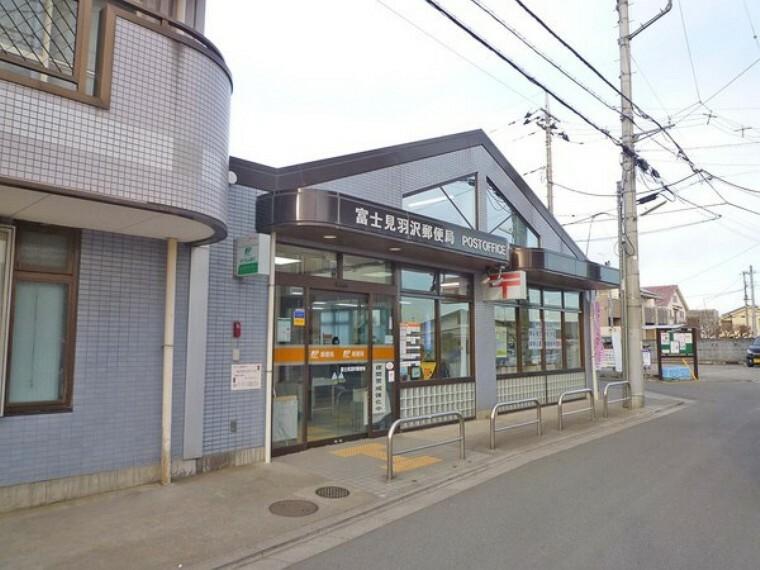 郵便局 富士見羽沢郵便局