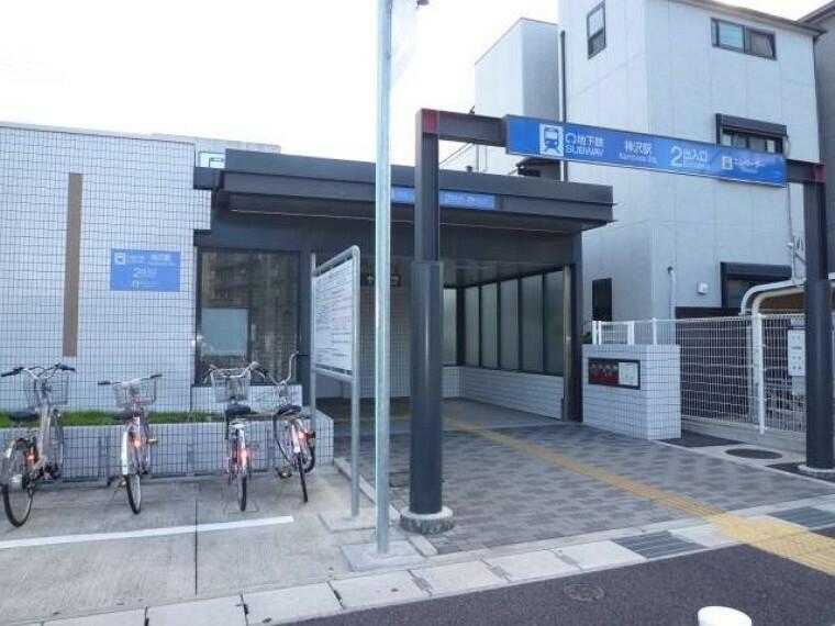 地下鉄桜通線「神沢」駅 徒歩13分