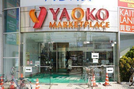 スーパー 株式会社ヤオコー四街道店 徒歩12分。