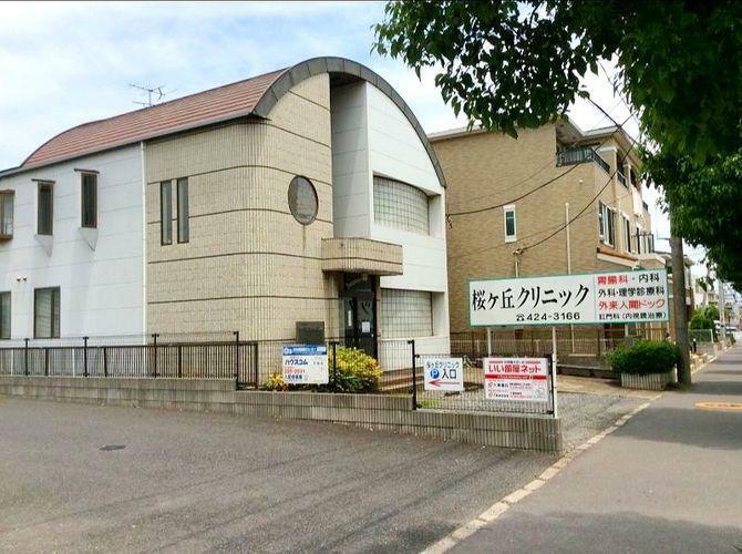 病院 桜ケ丘クリニック 徒歩6分。