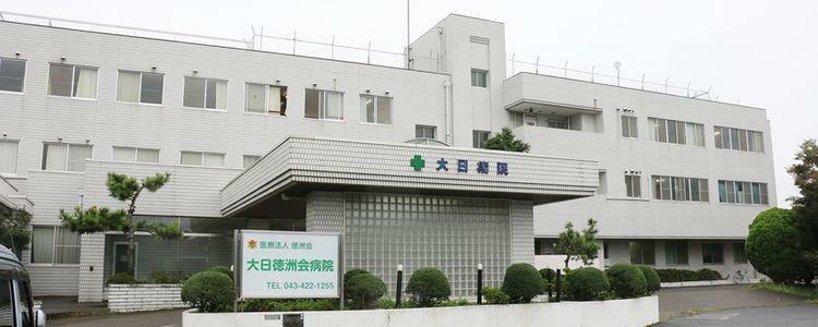 病院 大日病院 徒歩14分。