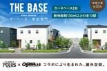 ポラスの分譲住宅 THE BASE 草加清門