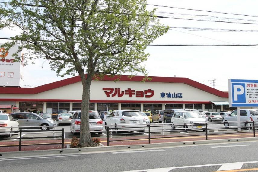 スーパー マルキョウ 東油山店