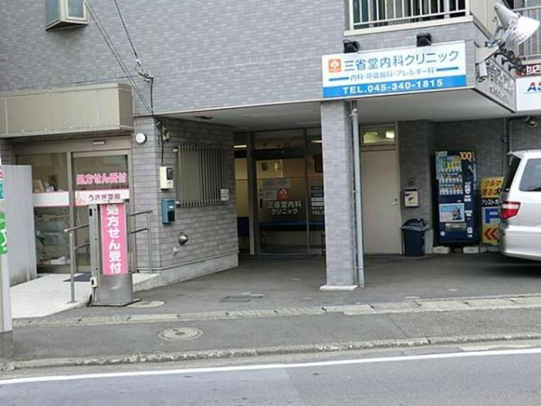 病院 三省堂内科クリニック