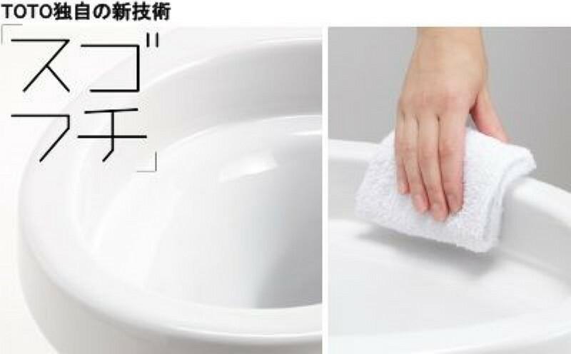 構造・工法・仕様 トイレ。進化したフチ形状「スゴフチ」は、汚れてもサッとひとふきでお手入れカンタン。