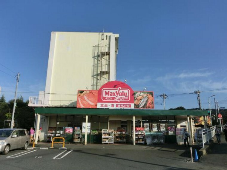 スーパー マックスバリュエクスプレス平山団地店 990m