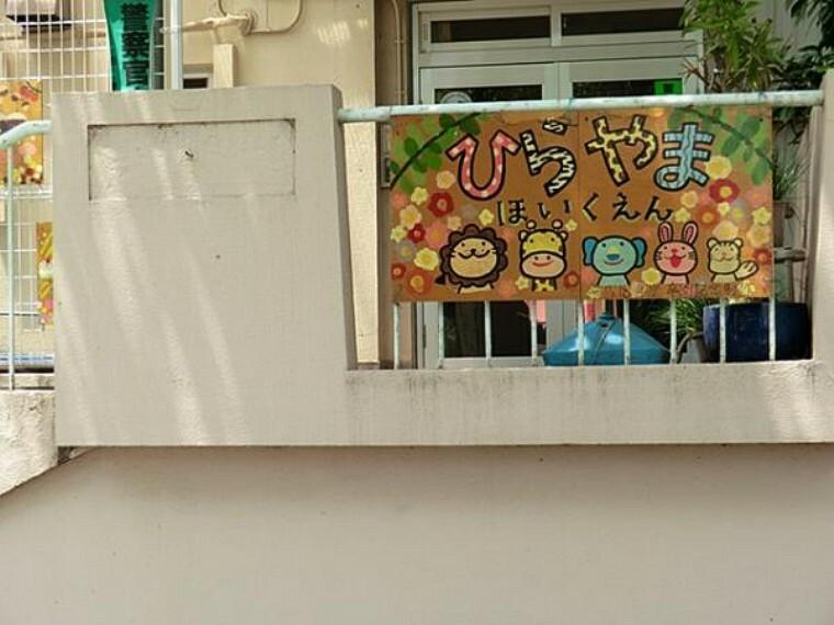 幼稚園・保育園 ひらやま保育園 1240m
