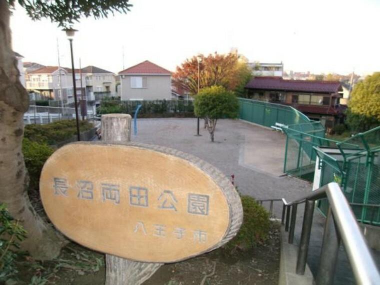 公園 長沼両田公園 200m