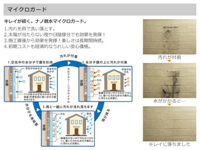 外壁の汚れを雨で洗い流せる加工を施しています。年月が経ってもキレイです。