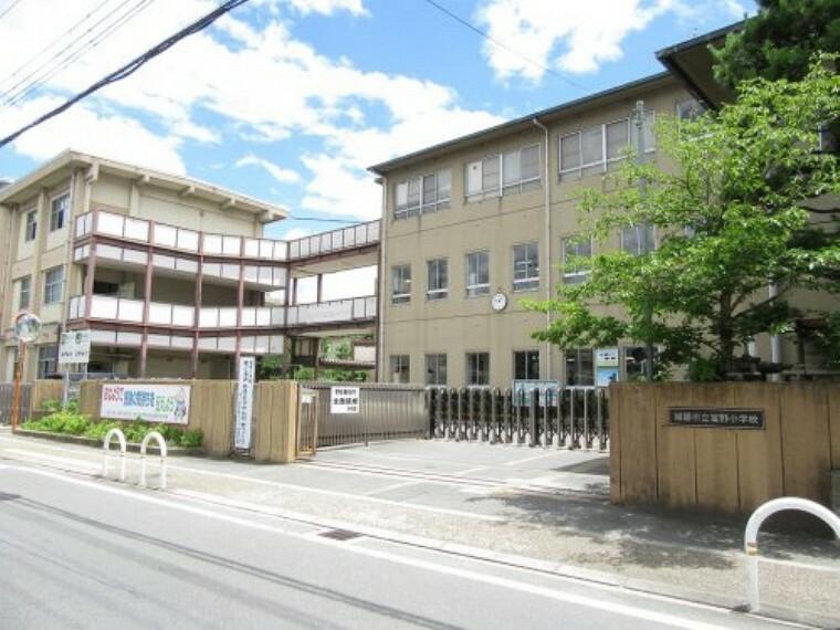 小学校 【小学校】富野小学校まで1100m