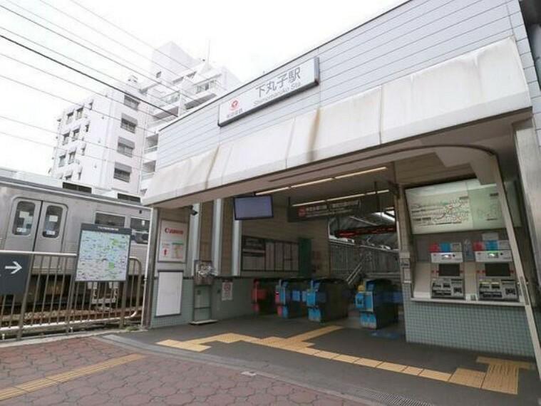 東急多摩川線 下丸子駅 約600m