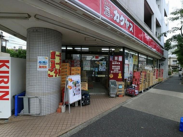 スーパー なんでも酒やカクヤス武蔵新田店 約400m