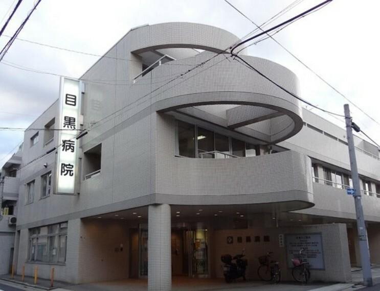 病院 目黒病院