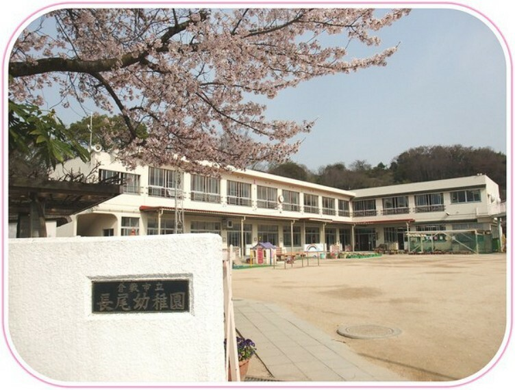 幼稚園・保育園 倉敷市立長尾幼稚園