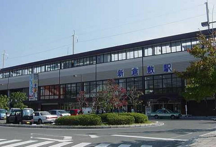 新倉敷駅(JR 山陽本線)