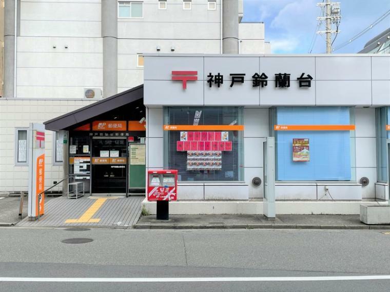 郵便局 神戸鈴蘭台郵便局