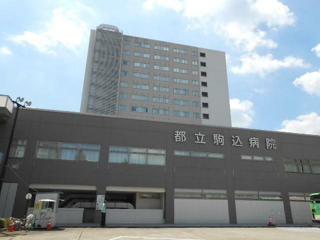 病院 ●都立駒込病院