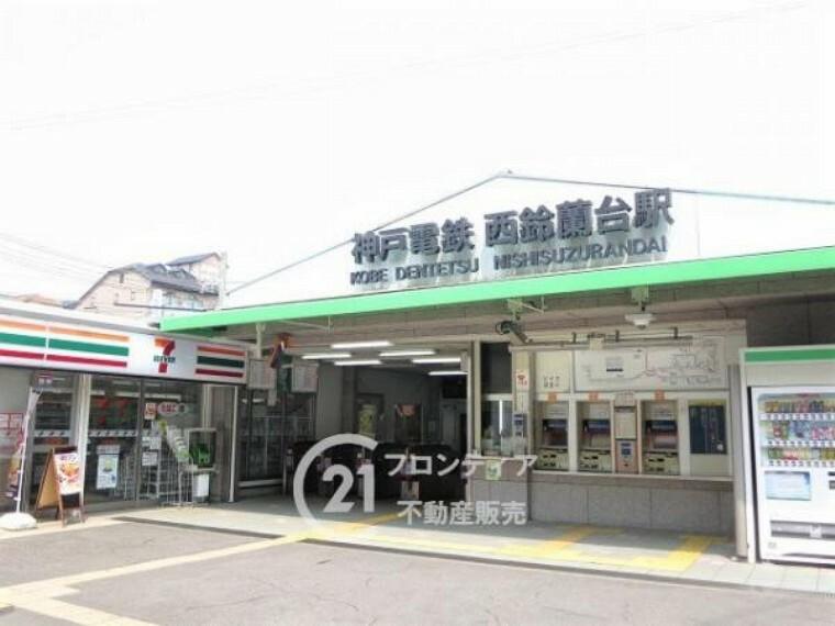 神戸電鉄粟生線「西鈴蘭台駅」まで徒歩約11分(約880m)