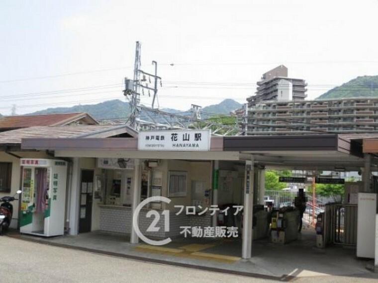 神戸電鉄有馬線「花山駅」まで徒歩約7分(約650m)