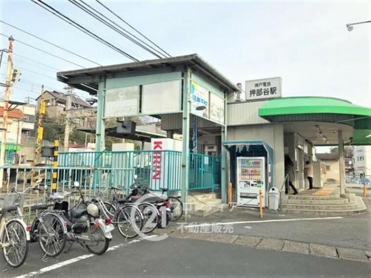 神戸電鉄粟生線「押部谷駅」徒歩約14分!