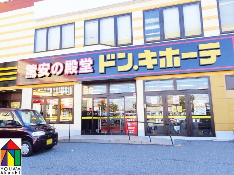 【ディスカウントショップ】ドンキホーテ 玉津店まで1162m