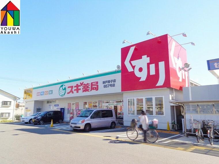 ドラッグストア 【ドラッグストア】スギ薬局 神戸持子店まで1297m