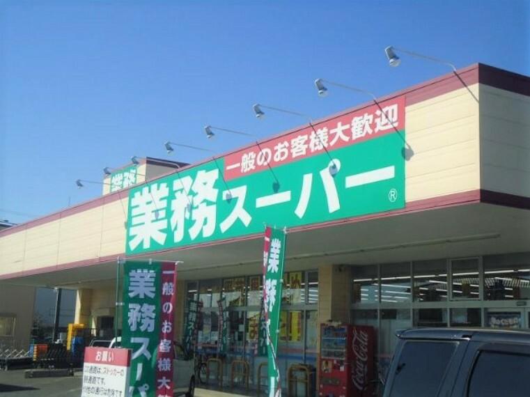 スーパー 【スーパー】業務スーパー牛久店まで1689m