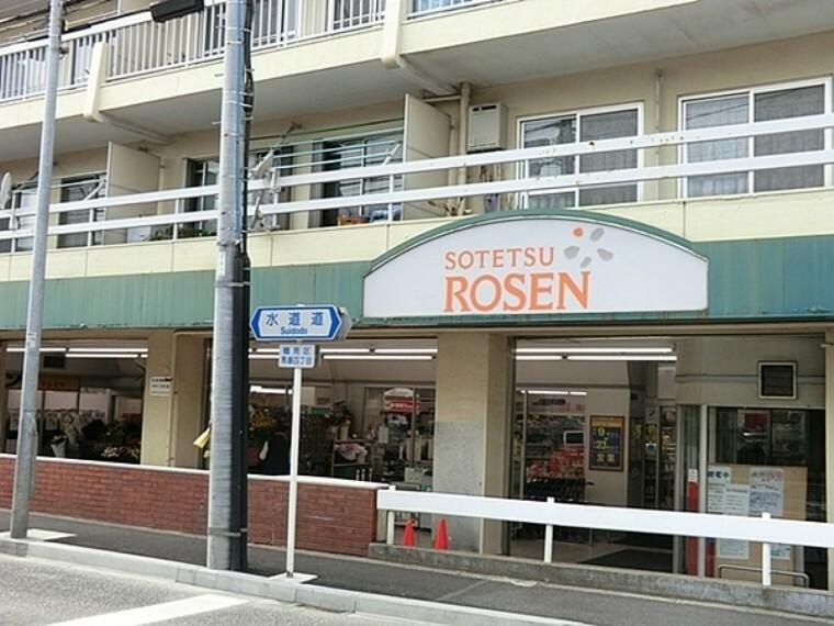 スーパー そうてつローゼン 東寺尾店 営業時間 8:00~23:00 遅くまで開いているので仕事帰りのお買い物に助かります。レジの方はとても感じがいいです。