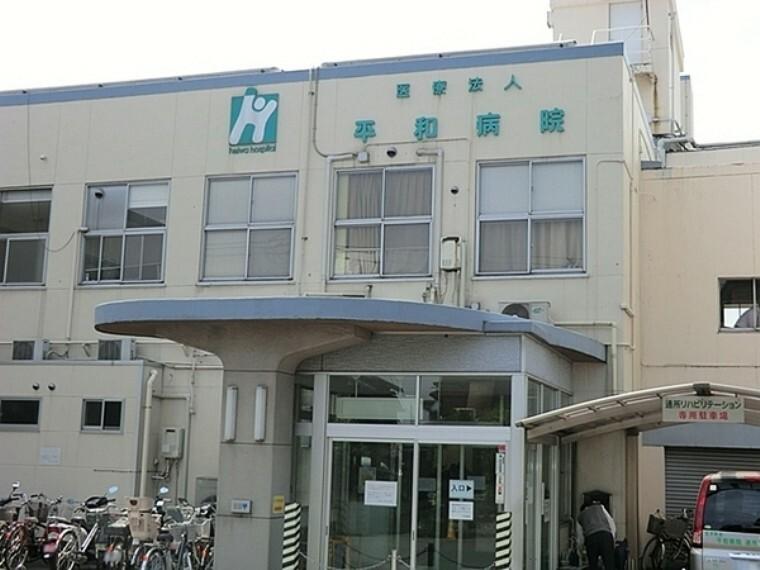 病院 平和病院 徒歩6分に18の診療科目がある大きな病院があるのは心強いですね。