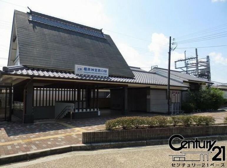 橿原神宮西口駅(近鉄 南大阪線)