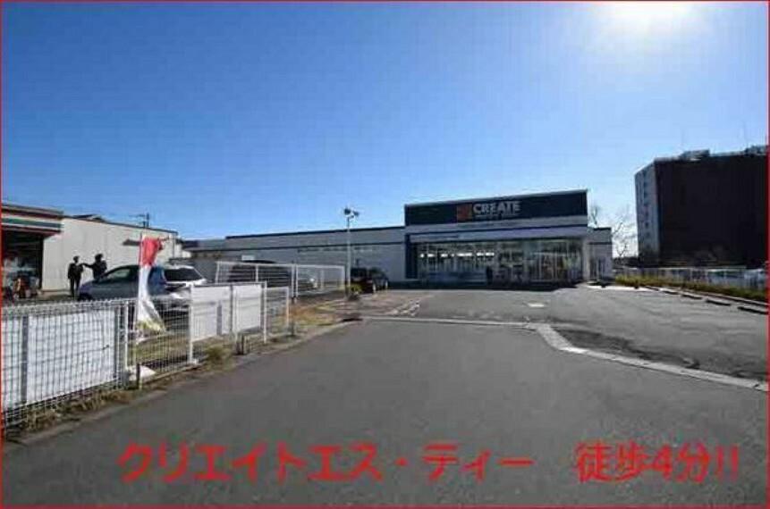 ドラッグストア クリエイトエス・ディー稲毛長沼店